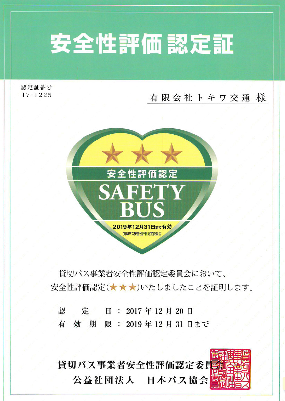 TokiwaBus_SafetyBus_Authentification